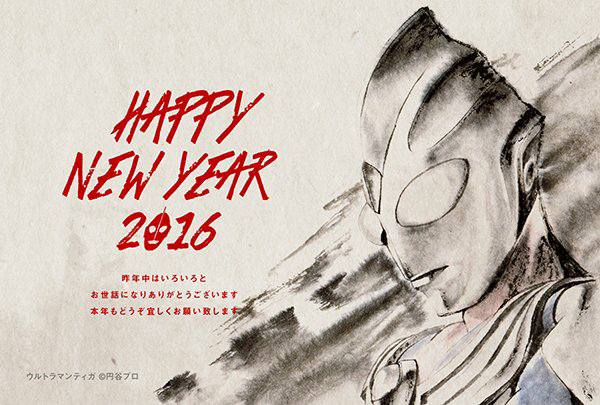 Ultraman-New-Year-2016